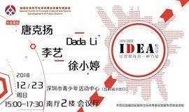 2018深圳IDEA悦分享——【第六期】嘉宾阵容:唐克扬、Dada Li、李艺、徐小婷