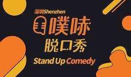 【噗哧脱口秀】深圳 开放麦!1月9日!每周三晚!《吐槽大会》班底打造!