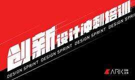 创新设计冲刺工作坊 | ARK企业家创新系列课程