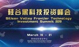 2019美国硅谷黑科技投资周/技术周
