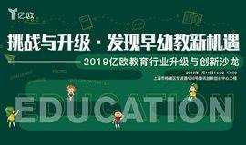 挑战与升级·发现早幼教新机遇 ——2019亿欧教育行业升级与创新沙龙
