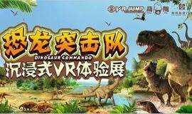 恐龙突击队《VR JUMP》:全新升级炫酷沉浸式VR恐龙体验展,带上你的眼睛,畅游3D恐龙世界。