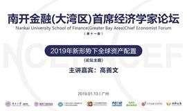 南开金融(大湾区)首席经济学家论坛 第十一期