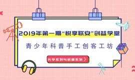 """""""悦享联安""""创益学堂青少年科普创客工坊冬令营课程"""