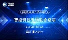科翔资本&飞马旅 智能科技专场联合路演