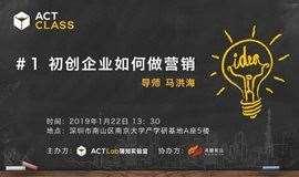 ACT Class | 初创企业如何做营销