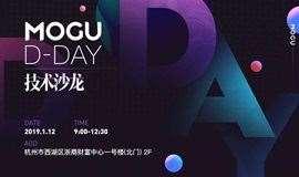 蘑菇街MOGU D-DAY技术沙龙