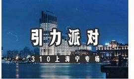 外滩脱单派对「310上海宁专场」1月26日 第114期 引力派对 来一场单身上海宁之间的相遇