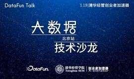 DataFun Talk——大数据技术沙龙