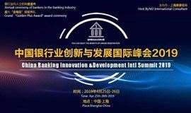 中国银行业创新与发展国际峰会2019