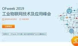 【免费早鸟票】2019 工业物联网技术及应用峰会(谢绝投融资行业人士报名)