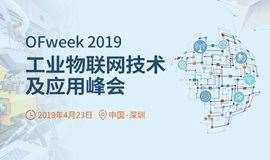 【免费早鸟票】2019 工业物联网技术及应用峰会(谢绝投融资/金融行业人士报名)