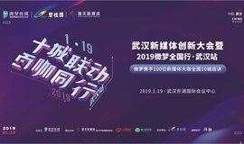 武汉新媒体创新大会暨 2019微梦全国行·武汉站
