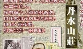 1.20剧本杀丹水山庄豪门恩怨