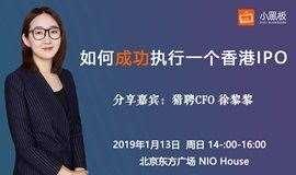 如何成功执行一个香港IPO