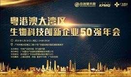 【活动预告】粤港澳大湾区生物科技创新企业50强年会