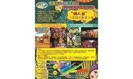金子王国系列儿童剧《懒人谷》
