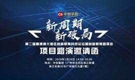 第二届粤港澳大湾区创新教育科技论坛