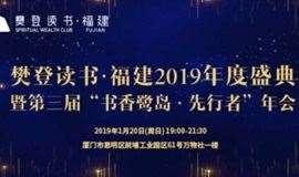 樊登读书·福建    2019年度盛典