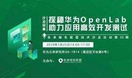 技术沙龙   探秘华为OpenLab 助力应用高效开发测试
