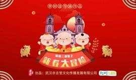 贺岁档儿童剧《猪猪三剑客之新春大冒险》