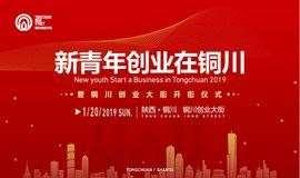 """""""新青年,创业在铜川""""暨铜川创业大街开街仪式"""