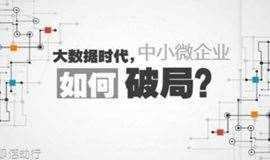2019年1月20日 · 北京 中小微企业(互联网+免费模式)高峰论坛