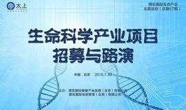 太上.生命科学产业平台项目招募与路演(总第57期)