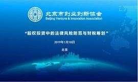 2019年北京市创业创新协会系列活动