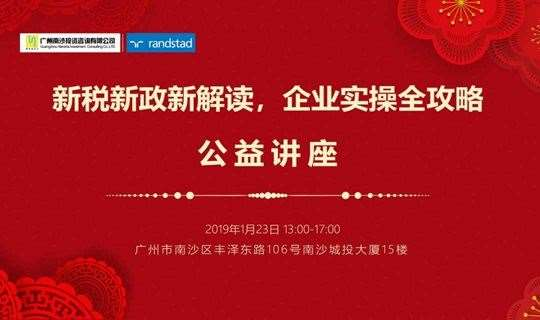 """""""新税新政新解读,企业实操全攻略""""公益讲座"""
