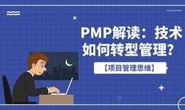 PMP解读:技术如何转型管理?