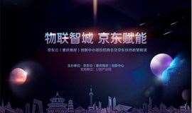 京东云(重庆南岸)项目招商会及京东扶持政策解读