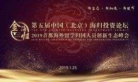 报名通道 | 第五届中国(北京)海归投资论坛