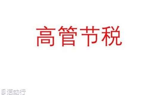 广州财务30分(第31期财务沙龙)———合理避税,降低企业成本及发票获取