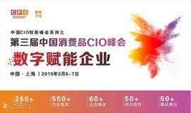 CPG2019第三届中国消费品CIO峰会