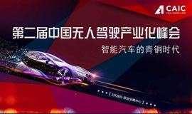 第二届中国无人驾驶产业化峰会