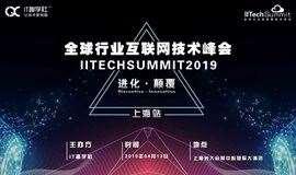 【限时免费】全球行业互联网技术峰会(IITechSummit·上海站)