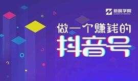 新榜学院 · 抖音实战全国行丨南京站