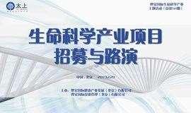 太上.生命科学产业平台项目招募与路演(总第58期)