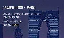 IB之家线下沙龙第十四期 · 苏州站 2019-你的交易制胜秘籍!