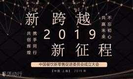 2019年中国餐饮融合峰会暨餐饮新零售产业促进委员会授牌仪式