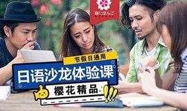 日语入门零基础课程,日教教你五十音图的正确学习方法