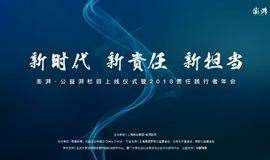 澎湃·公益湃栏目上线仪式暨2018责任践行者年会