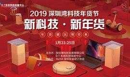 2019深圳湾科技年货节——你的年货我们承包了!