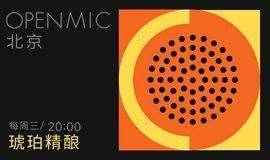 噗哧脱口秀|北京周三琥珀精酿开放麦