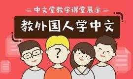 【对外汉语教学展示】下班没地方去?来学教老外学中文,参加中外活动吧~