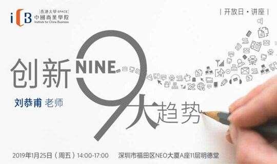香港大学公益讲座|创新九大趋势