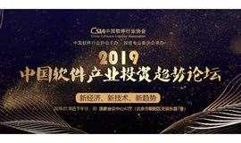 2019中国投资趋势论坛