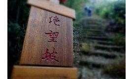 「特价99元」1.20征途庾青岭——走幽静云石古道,探千年云门寺 ,登顶三起三落绝望坡