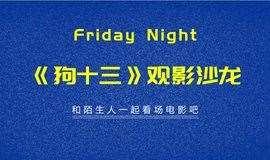 Friday night 《狗十三》观影沙龙活动